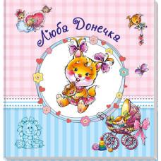 Альбом для младенцев (большой) : Дорогая доченька (у) 230012