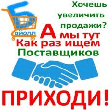 Продать товар